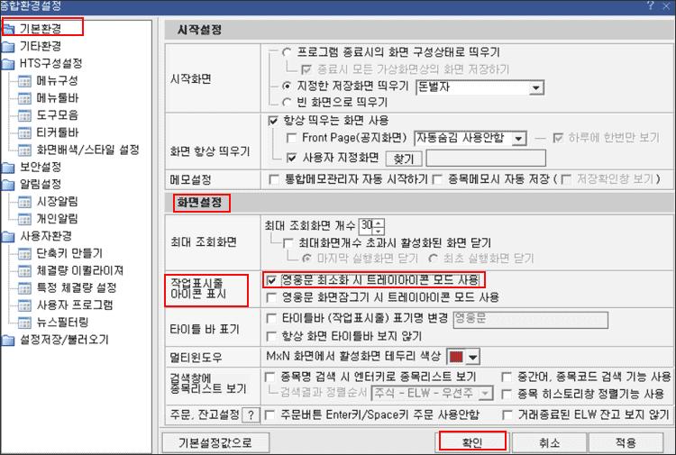 영웅문 작업표시줄 숨기기 트레이아이콘 모드 사용