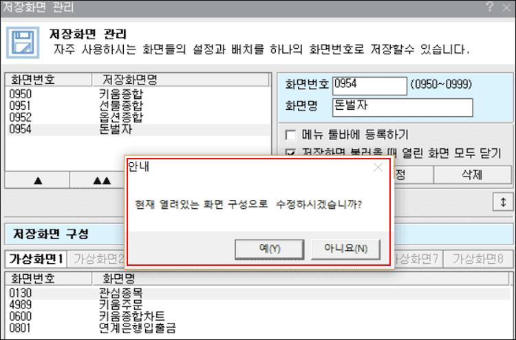 영웅문 저장화면 수정하기 최종수정