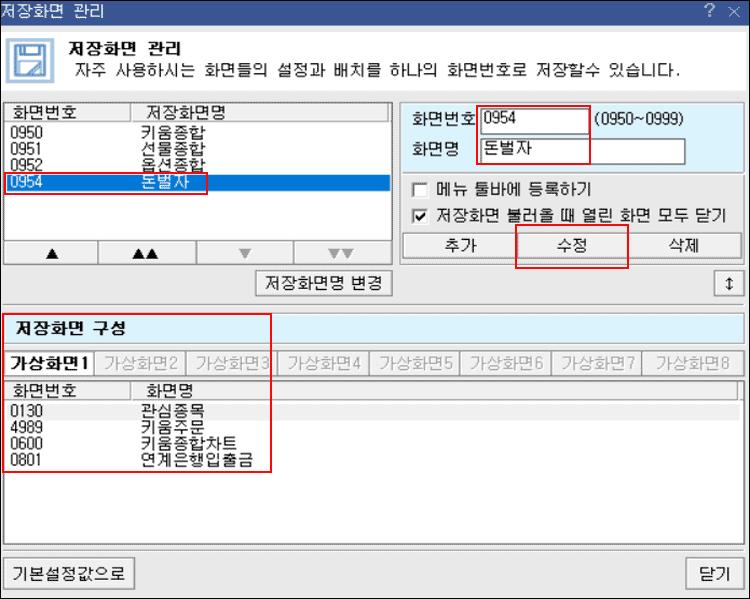 영웅문 저장화면 수정 최종