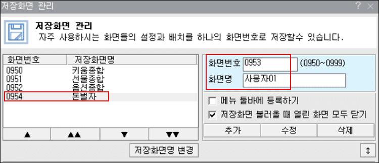 영웅문 저장화면 수정 화면번호 클릭준비