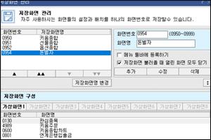 영웅문-저장화면-수정-300X200