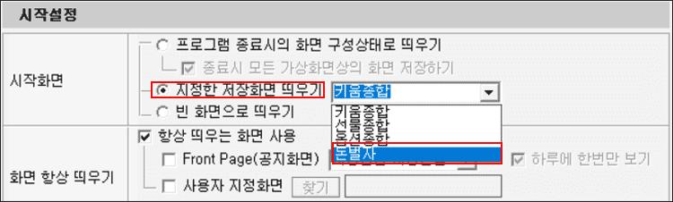 영웅문 저장화면 자동실행 지정화면 설정2