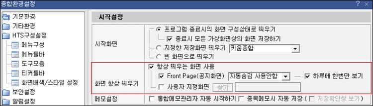 키움증권 영웅문 공지 숨기기 기본셋팅