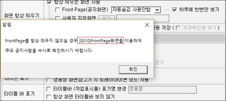 영웅문 공지숨기기 공지화면번호2