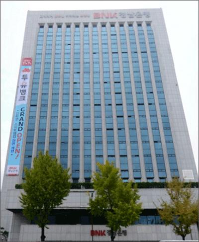 BNK-경남은행-본점-건물