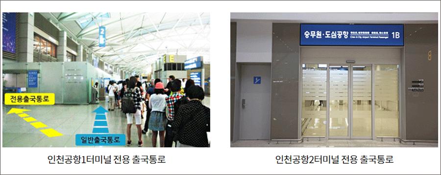 공항터미널-전용-출국-통로