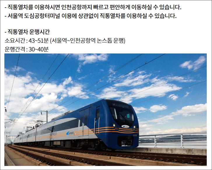 도심공항터미널-직통열차-탑승