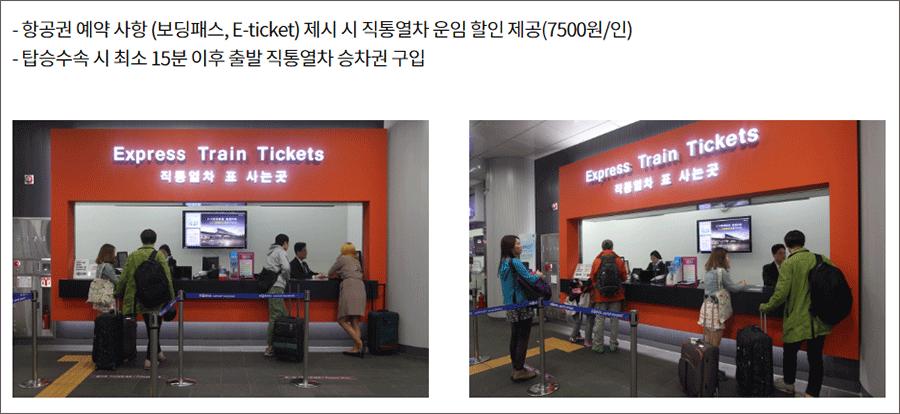 서울역-도심공항-직통열차-구매