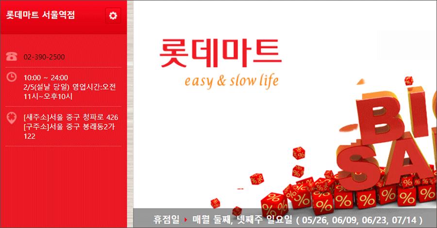 서울역-롯데마트-영업시간-1