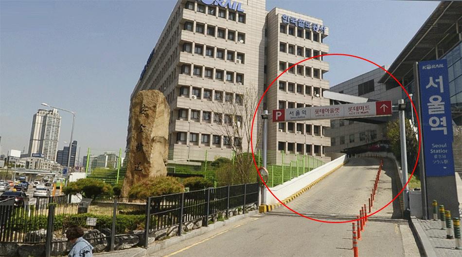 서울역-서부광장-롯데마트-주차장-2