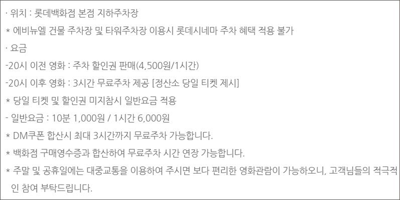 서울역-영화관-롯데시네마-명동-주차장