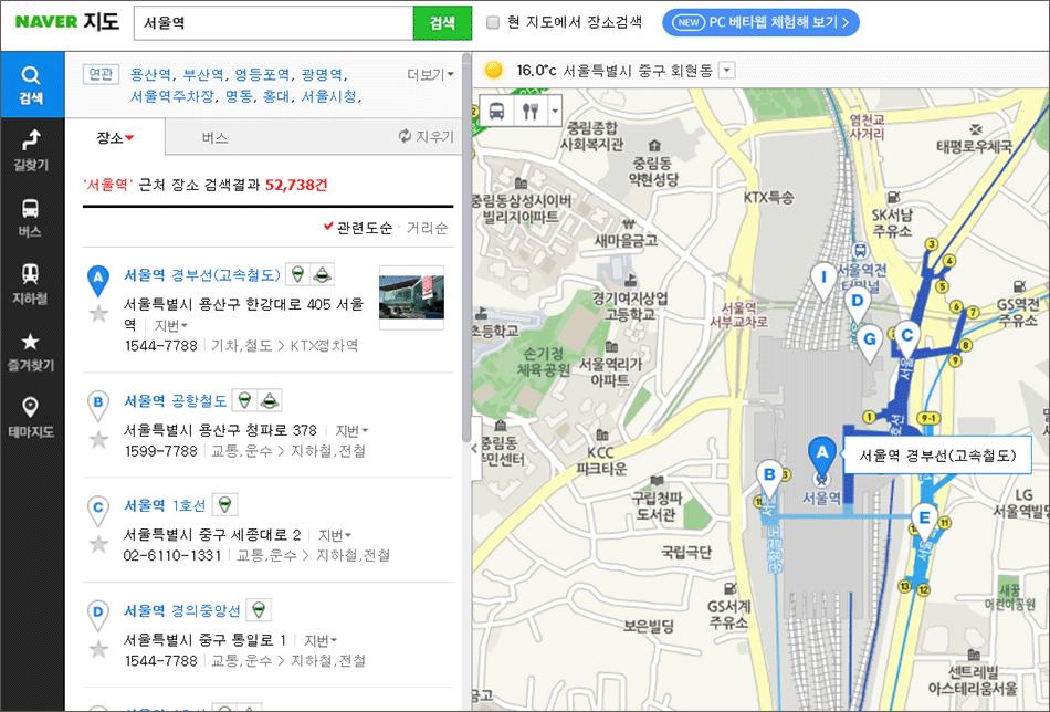 네이버 지도-서울역 찾기