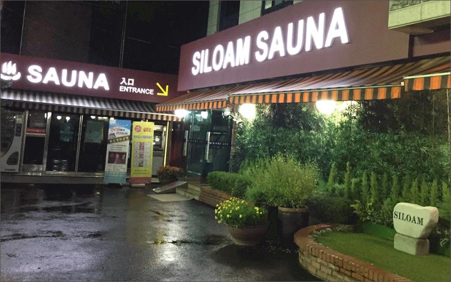 서울역-찜질방-실로암불가마-1