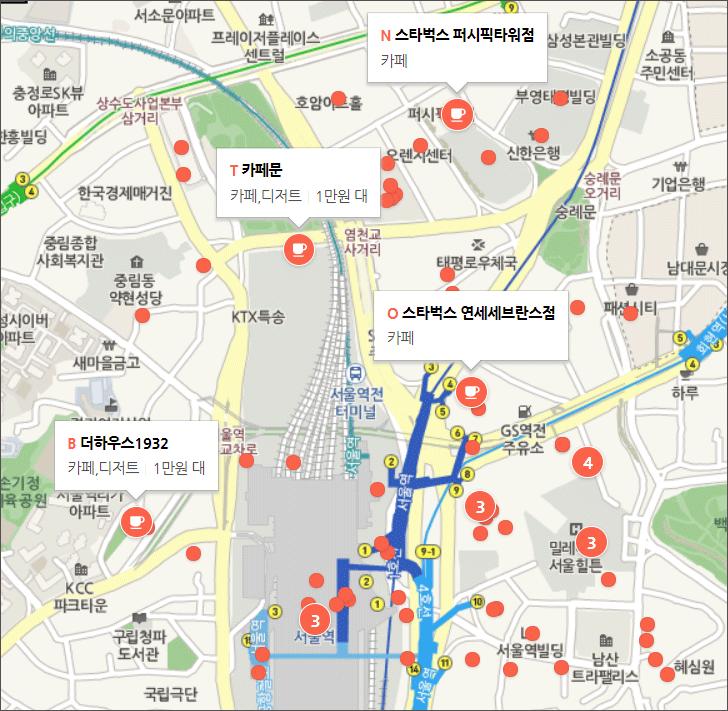 서울역-카페-외부-목록