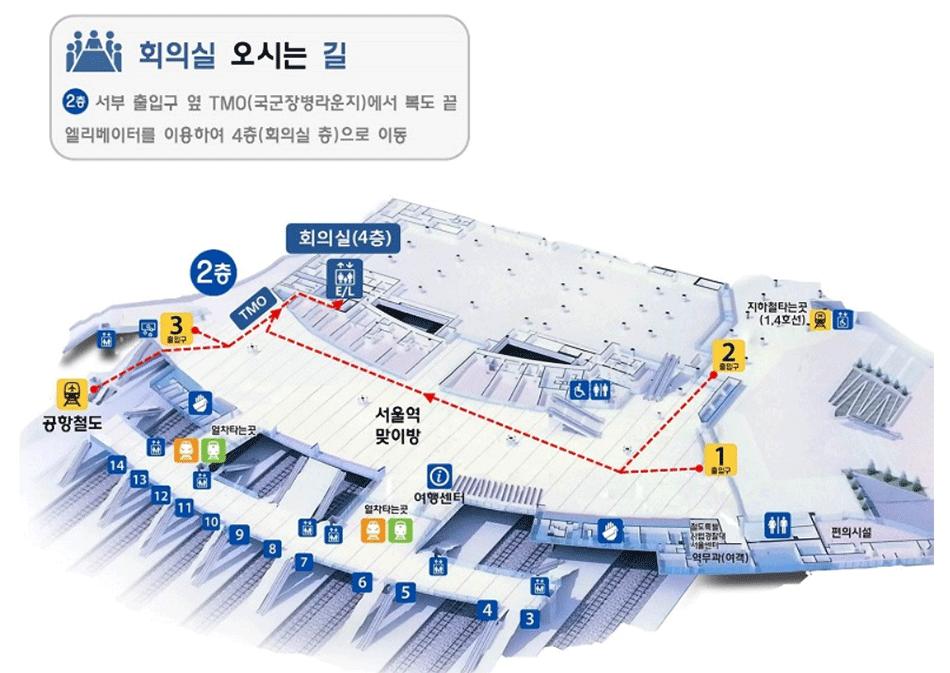 서울역-회의실-KTX-4층-위치