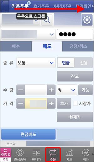 주식-시간외-거래-영웅문-모바일-시간외-단일가-설정-1-1