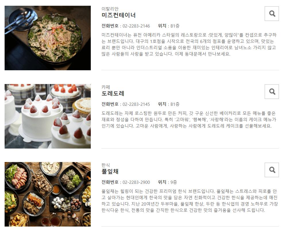 동대문 현대아울렛 맛집