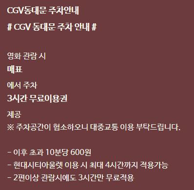동대문 CGV 주차장1