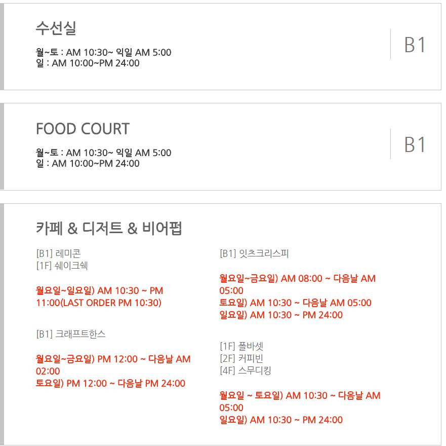 동대문 두타 영업시간2