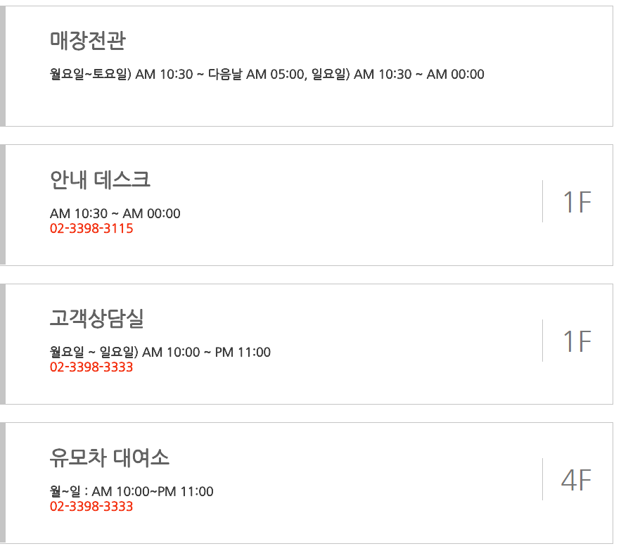 동대문 두타 영업시간1