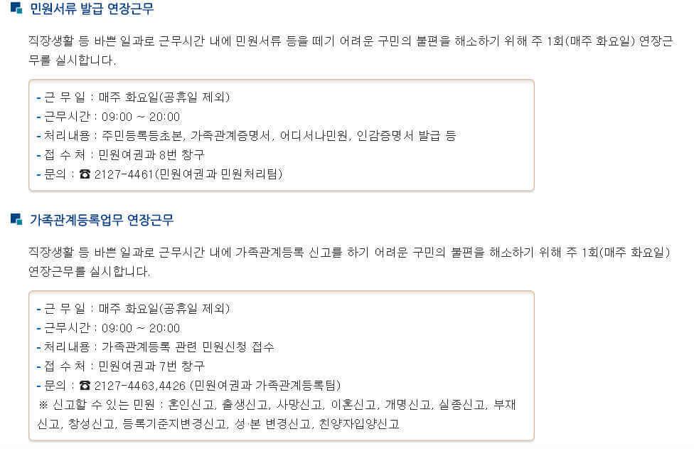 동대문 구청 민원 1