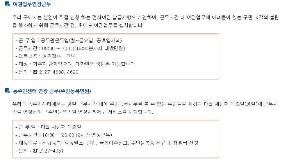 동대문 구청 민원 3