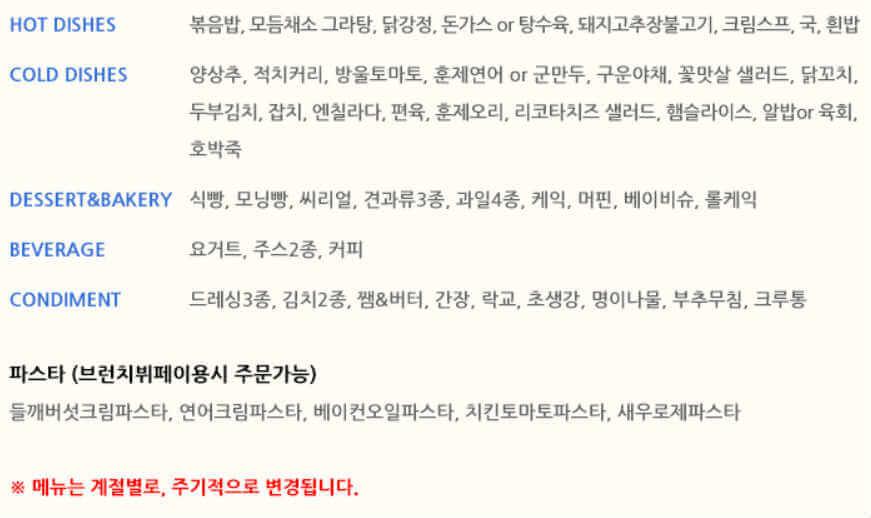 라마단 동대문 서울 호텔 뷔페 2
