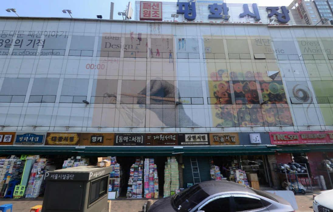 동대문 평화시장 헌책방 1