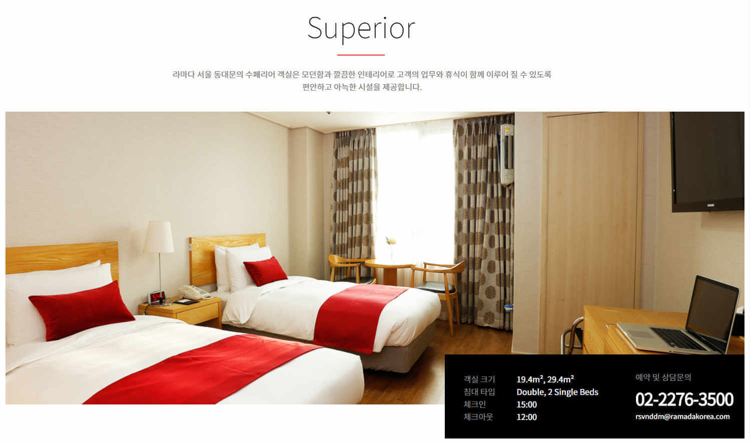 라마다 동대문 호텔 123
