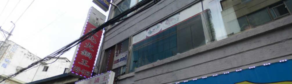 동대문 양꼬치 동북화과왕 1