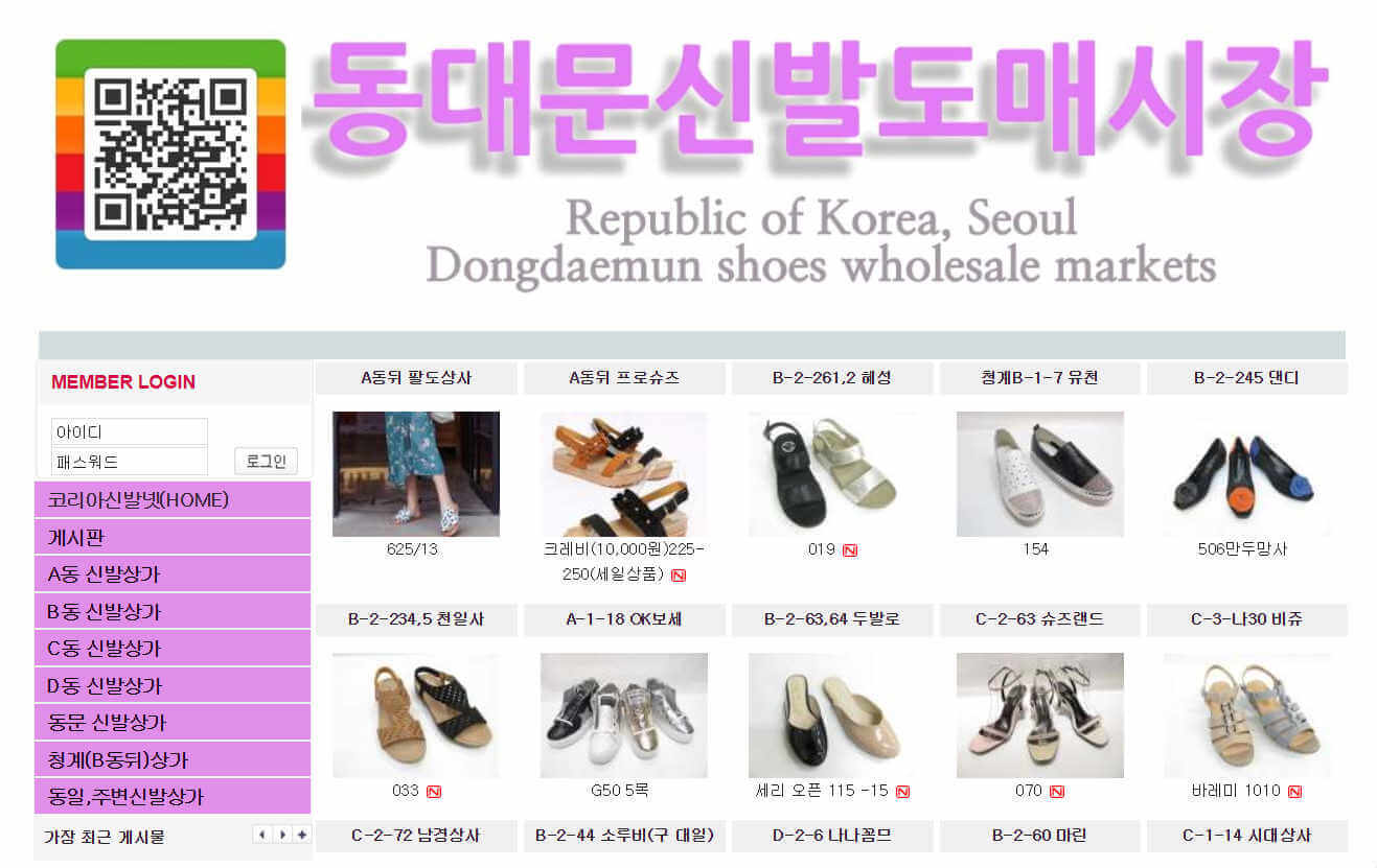 동대문 신발 도매 상가 사진 2
