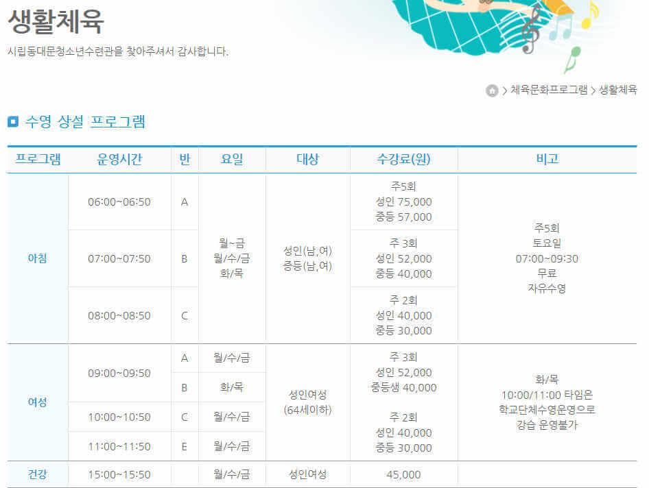 동대문 수영장 1