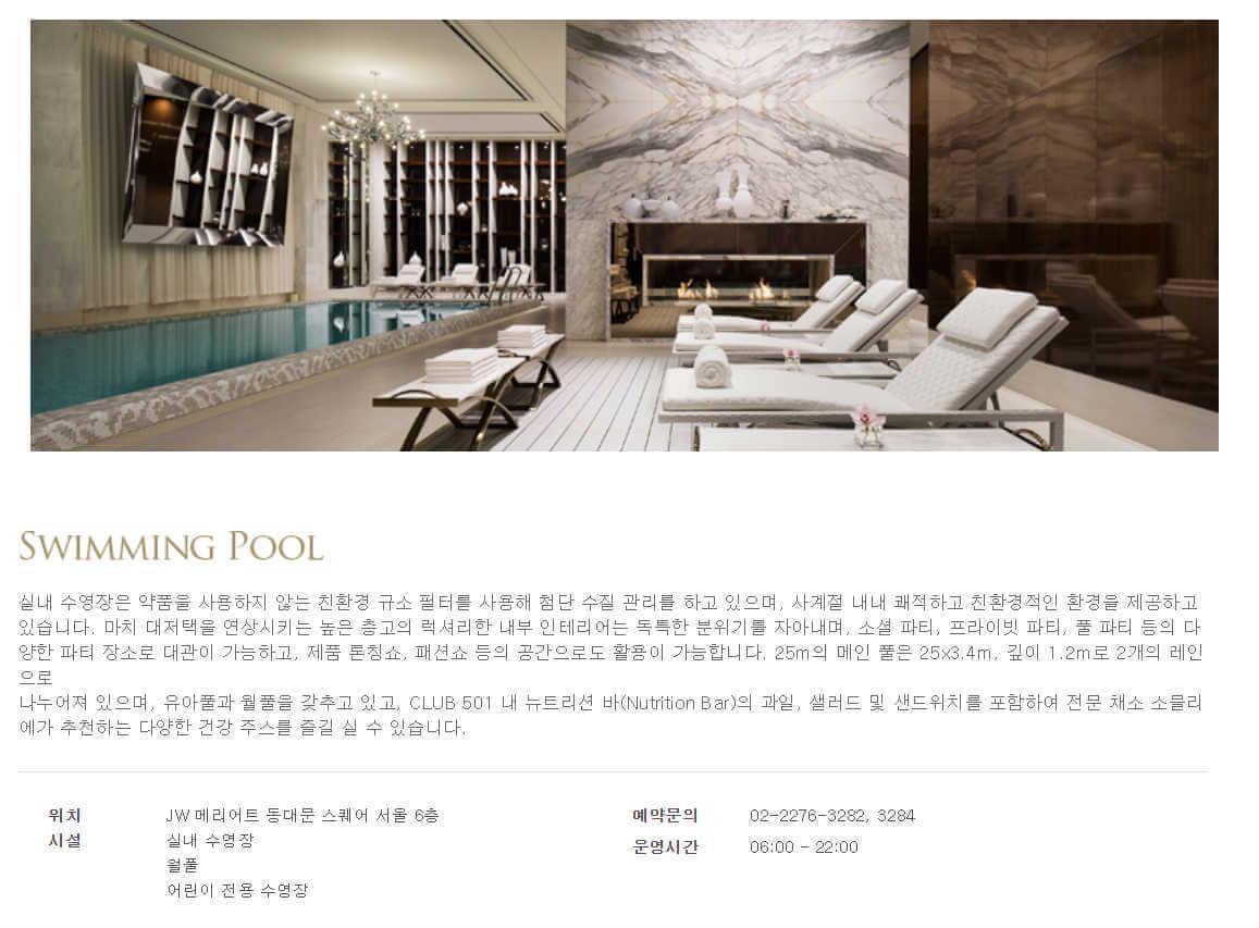 동대문 수영장 jw메리어트 호텔