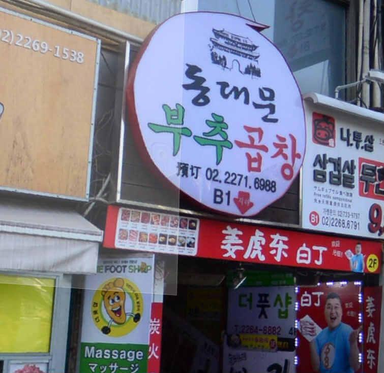 동대문 데이트 맛집 부추곱창 1