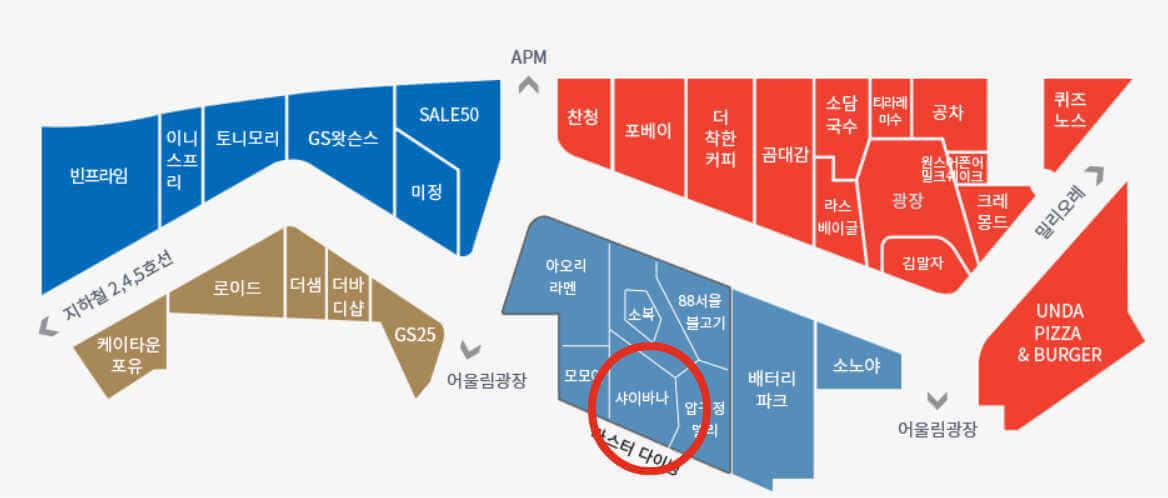 동대문 데이트 맛집 샤이바나 2