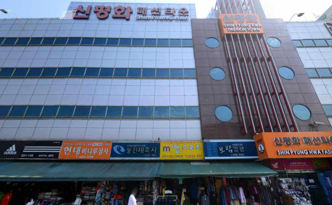 동대문 쇼핑 평화시장