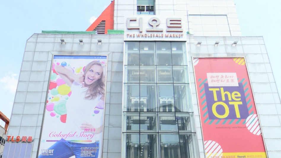 동대문 쇼핑 디오트