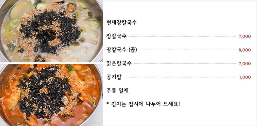 강릉-터미널-맛집-현대장칼국수