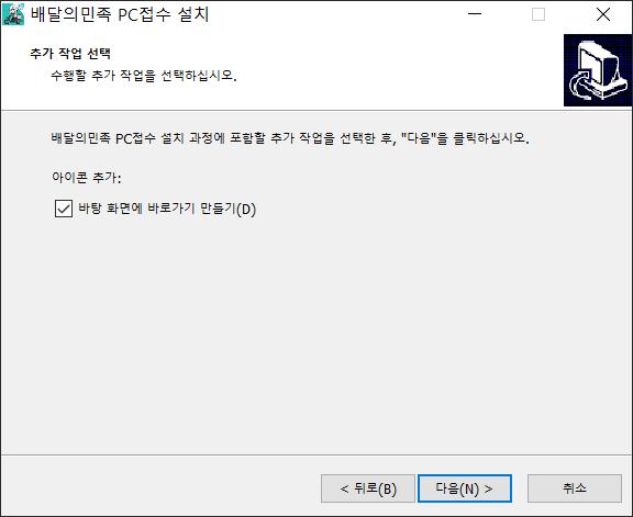 배민-PC-접수-5