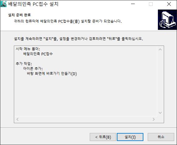 배민-PC-접수-6