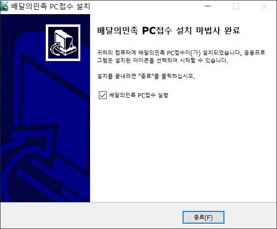 배달의-민족-PC-접수-8