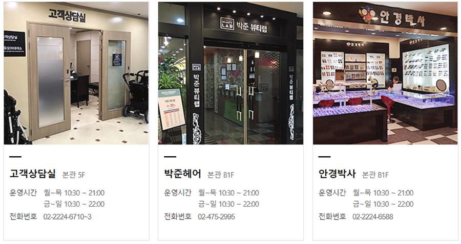 천호동-2001-아울렛-기타시설-영업시간