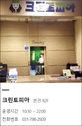2001아울렛-미금점-지하-2층-세탁소