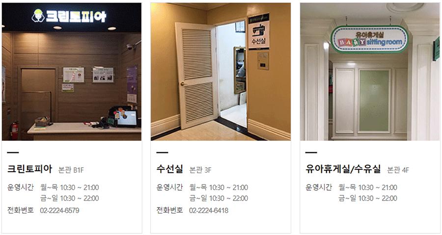 2001아울렛-천호동-기타시설-영업시간
