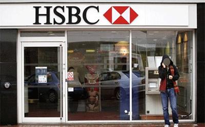 HSBC-뱅크-건물