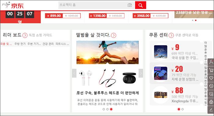 징동닷컴-주가-화면-1