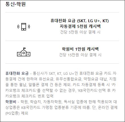 카카오뱅크-통신비-할인