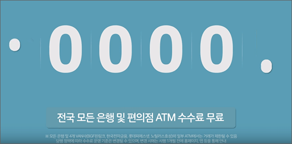 카카오뱅크-ATM-입출금-수수료-면제
