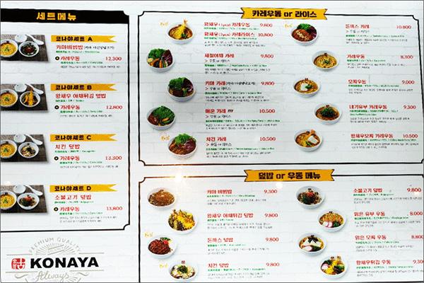 코엑스-맛집-코나야