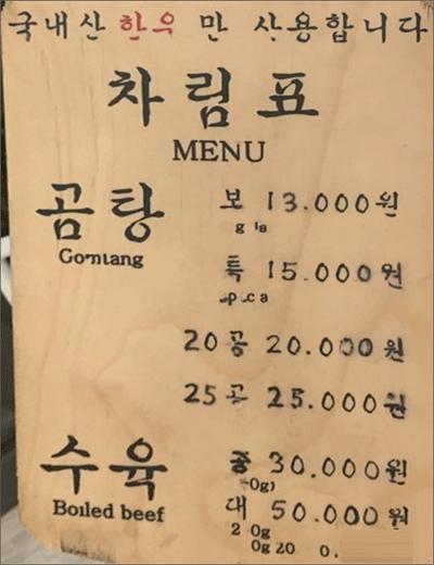 코엑스-맛집-하동관-메뉴